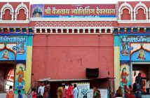 Vaijnath Jyotirlinga Parli