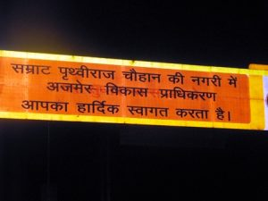 Welcome to Ajmer